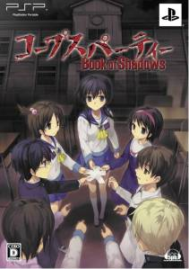 Corpse-Party-BOS-Box-art